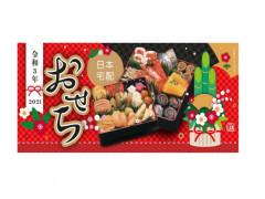 おせちを日本のご家族やお友達にプレゼントしませんか?