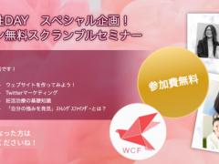 【無料オンライン】国際女性デー スペシャル限定セミナー開催!