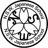 NSW日本語補習校