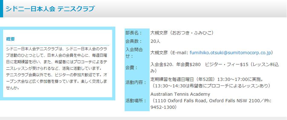 jssi_club_tennis