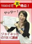 新しくなった人気のTOEIC☆11月の講座案内