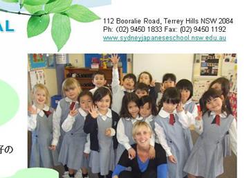 シドニー日本人学校