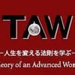 人生乗り換えの法則 〜望み通りの人生を創り上げるTAW理論〜