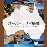 豪州の今が分かる日本語唯一の出版物 「オーストラリア概要2011-12」