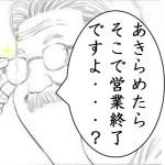 深夜営業開始のお知らせ!