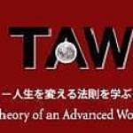 TAWセラピスト養成講座 in シドニー