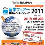 ☆特典満載☆留学フェア☆22/09/2011