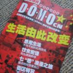 いよいよDOMO中国語版が発行!
