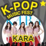 ☆K-pop コンサート(11月12日)無料チケットプレゼント☆