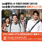UTS:INSERCH 無料キャンパスセミナー