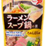 8月の特売品 鍋スープ20%OFF