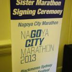 名古屋市とシドニー市による姉妹マラソン提携
