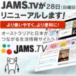 JAMS.TVリニューアルのお知らせ