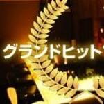 KOSUKEの97回目!本日は、なんと!!編