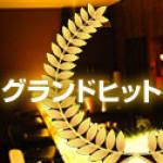 KOSUKEの89回目!また変わった!編