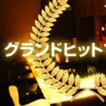 KOSUKEの92回目!SS級が書くブログとは?編