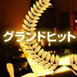 KOSUKEの93回目! 昨夜S級新人入店。編