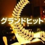 KOSUKEの100回目!100回目記念!更に本日S級新人入店編。