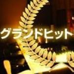 KOSUKEの104回目!本日最終日、、。編。