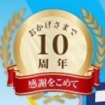【10周年キャンペーン】新規学校申し込みでスタバやコールスなどの選べるバウチャーが貰える!!