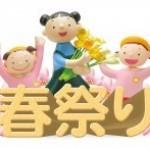 ☆春祭り MEGA SALE (20%OFF SALE)☆