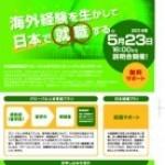 5月23日開催 ジャパンセンター無料就職サポート説明会♪♪