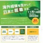 11月も開催♪♪様々な情報がGETできるジャパンセンター無料説明会♪♪