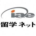 2月20日(金)iae留学ネットにて学校説明会開催します☆