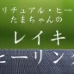 たまちゃんのレイキ・ヒーリング、たっぷり癒しのフル・セッションスタート!