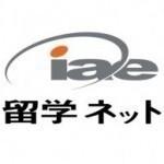iae留学ネットのもりだくさんの無料サービスをご利用下さい☆