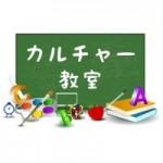 MOSAICのJapanese Social Groupに参加しませんか?