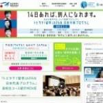 【奨学金】高校生向け「トビタテ!留学JAPAN」の募集要項、次回第3期は10月募集開始!のはず(未発表)