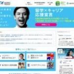【奨学金】大学生向け「トビタテ!留学JAPAN」でオーストラリア留学!次回第6期は7月募集開始だよ