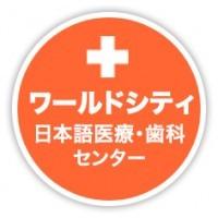 ワールドシティ日本語医療・歯科センターなら、院内で体・歯・心・美のケアが可能! 歯科で新治療法を発見しました!