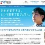 【第6期募集開始】「トビタテ!留学JAPAN」大学生プログラム7月1日より募集開始!