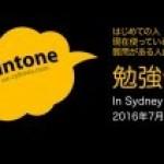 本日18:30より開始!はじめての「kintone」勉強会@リズム留学センター