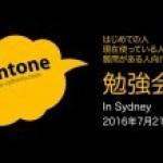IT好きは必見!シドニーで「kintone」勉強会を開催しています