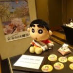 今年も「埼玉県物産&ツーリズム展」が開催