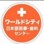 ●十二月です。プライベート医療保険の今年のカバーを使って歯科治療や検診、クリーニングを●
