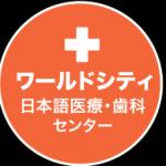 ●本日は日本人患者さま新記録⚪️⚪️人!年末12/23迄、ぜひ治療と歯のクリーニングを●