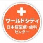 ●歯科Eastwood12/31迄診療中。シティ1月3日-,1月は治療費が10%もオフ!「腕に自信のある歯科」で治療を受けるチャンス●