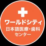 ●歯科自慢の日本製モリタ社デジタル・レントゲンがすごいんです!!●