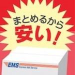 手数料一切なしの海外転送サービス「ShipJP.com」日本のオンラインストアで購入した商品をオーストラリアの自宅までお届け!EMSの料金だけで送れます。事故の場合、保証付き!