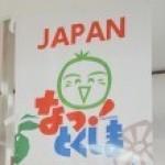 「徳島県産の日本酒&すだち・ゆこう果汁の試飲会」を東京マートにて開催
