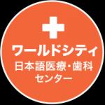 ●ワーホリと学生は歯科治療費10%オフ(一般も矯正も!!)●