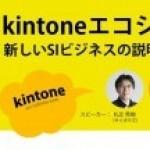 レポート: kintoneエコシステムと新しいSIビジネスの説明会 in シドニー