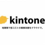 【アプリ機能紹介】kintoneの人気な利用方法をご紹介します