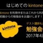 【レポート】はじめてのkintone勉強会(2017年4月19日開催)