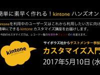 【告知】5月10日シドニー「kintone カスタマイズ入門」を開催します