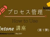 便利に使おう!kintone講座<第1弾:プロセス管理>